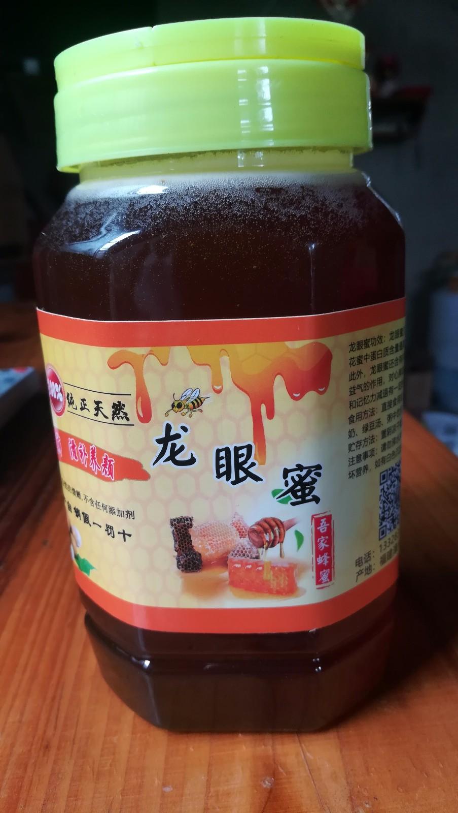 龙眼蜜1㎏/瓶