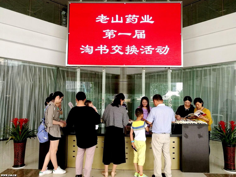 热烈祝贺老山药业第一届淘书交换活动圆满举办!