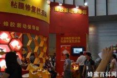 2016上海营<em>养蜂</em>胶蜂蜜展览会