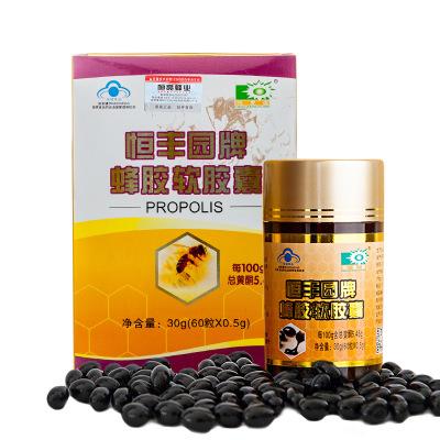 天然真蜂胶软胶囊60粒 高黄铜中老年保健品食品 可OEM