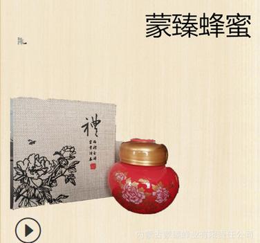定制內蒙蜂蜜蒙臻蜂蜜土蜂蜜500g*2禮盒批發蜂蜜散裝批發