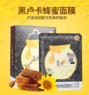 韩国蜂蜜黑面膜 补水保湿修复 黑卢卡竹炭蜂胶蜂蜜面膜