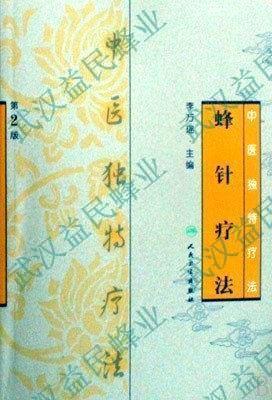 【中医独特疗法--蜂针疗法】/本_养蜂工具_通经活络_扶正祛病