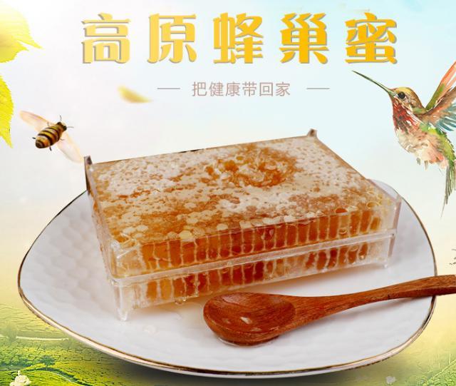 三千米甜高原蜂巢蜜 活性鮮巢蜜 封蓋蜜 天然蜂膠蜂蠟 自有蜂場