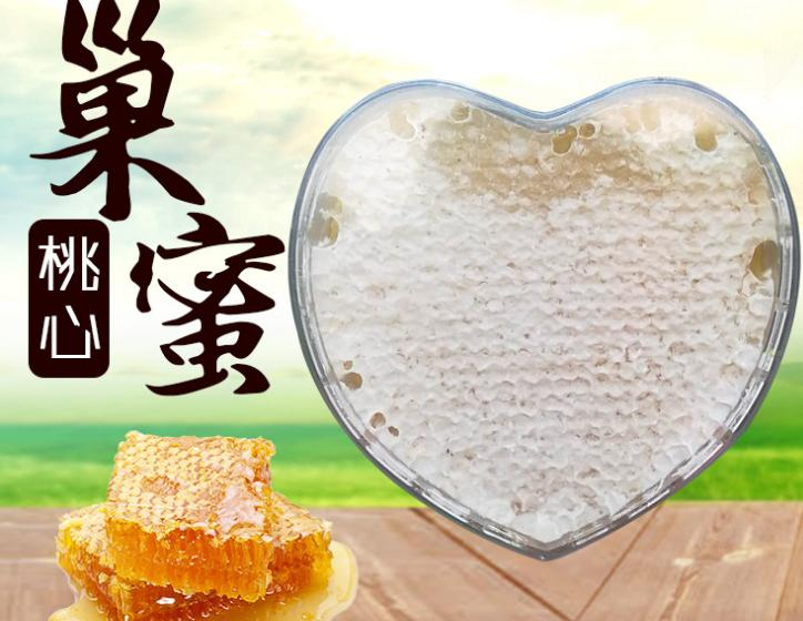 巢蜜蜂蜜天然农家自产蜂巢蜜老蜂巢蜂窝野生土蜂蜜嚼着吃250g盒装