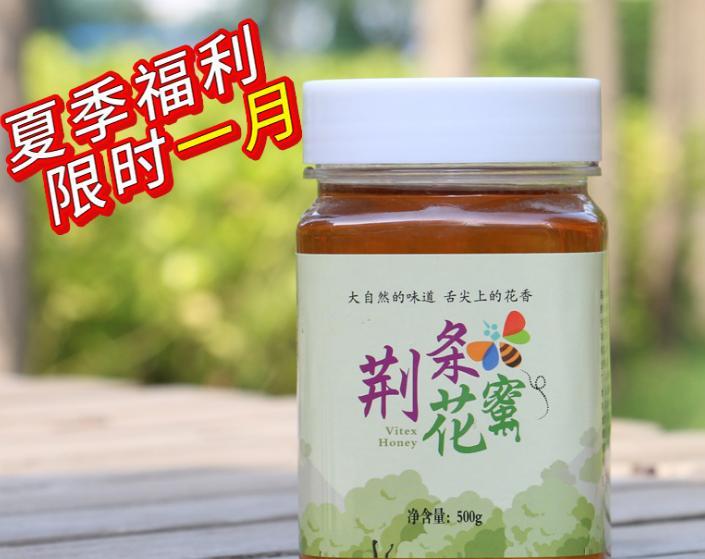 圣康蜂業源頭廠家批發自產野生天然荊條蜜農家純荊條花蜜