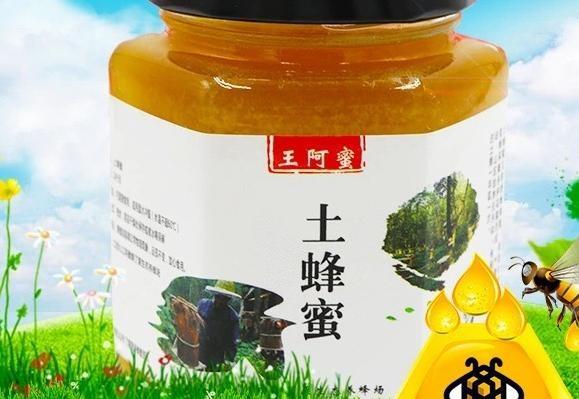 乐陵市王阿蜜蜂产品专卖店