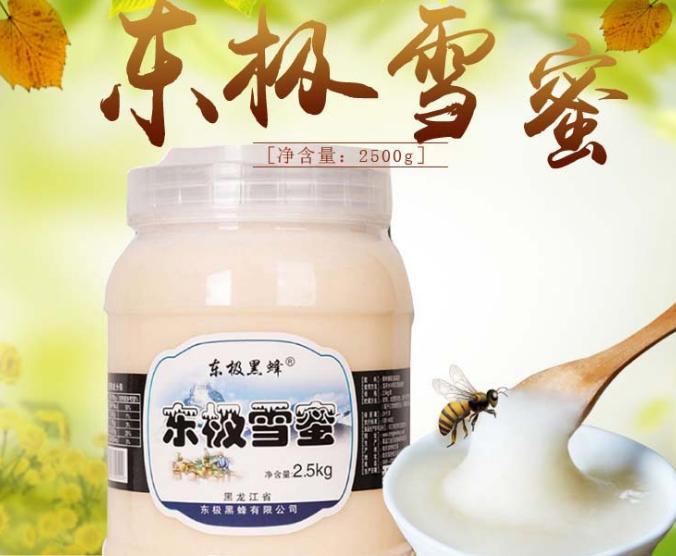 东极黑蜂雪蜜 东北雪蜜蜂蜜农家自产椴树蜜2500g白蜜蜂蜜