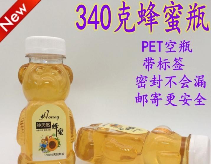 塑料蜂蜜瓶340克密封瓶蜂蜜罐邮寄不会漏一件66个带标签包邮