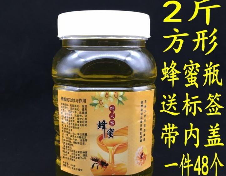 蜂蜜瓶塑料瓶方形蜂蜜瓶子1000克 送标签带内盖一件48个包邮