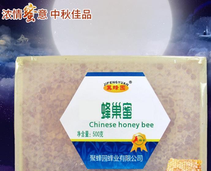 太行山区聚蜂园厂家直销盒装蜂巢蜜500g天然成熟蜂巢蜜一件代发
