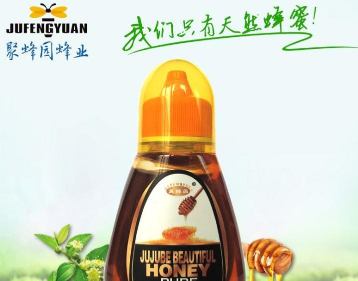 源头厂家聚蜂园直销枣花蜂蜜250g 纯蜂蜜批发小瓶装oem 一件代发