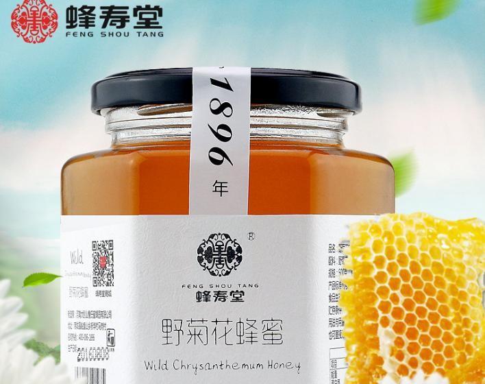 蜂寿堂野菊花蜂蜜 大别上农家自产天然蜂蜜贴牌代加工