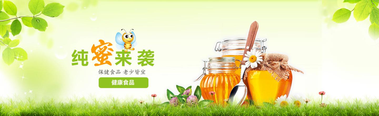 安徽天保蜂园食品有限公司