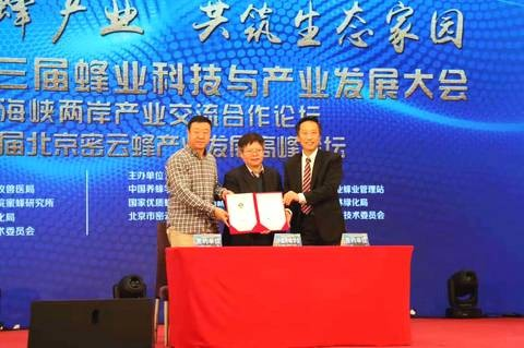 <em>田野</em><em>牧蜂</em>在北京<em>蜂业</em>大会与印尼客商签署合作协议