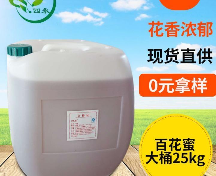 蜂场原生态结晶蜂巢蜜 散装大桶农家自产土特产百花蜜OEM现货直供