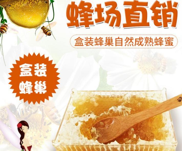 蜂巢蜜 热销采自百花之蜜野生天然土蜂蜜250g盒装 食用农产品巢蜜