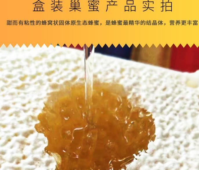 巢蜜 自然成熟白荆条蜂巢蜜盒装 食用农产品蜂巢蜜250g巢蜜蜂巢蜜
