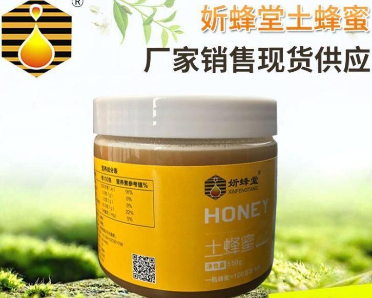 妡蜂堂结晶土蜂蜜 纯正天然土蜂蜜550g 原汁无添加 农家土蜂蜜