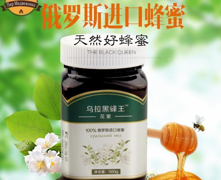 乌拉黑蜂王500g百花蜂蜜批发蜂蜜 厂家直销可OEM代加工