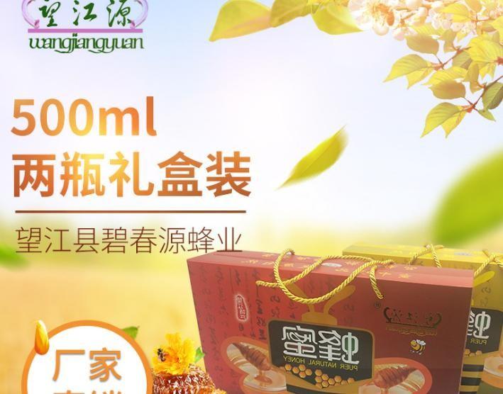 碧春源蜂業 批發供應500克兩瓶禮盒裝蜂蜜 自產蜂蜜 量大從優