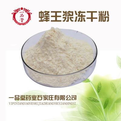 蜂王浆冻干粉 癸烯酸含量4.5%