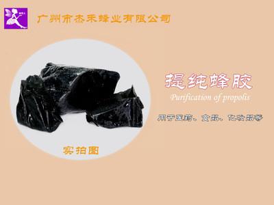 杰禾蜂业供应水溶性蜂胶醇溶性蜂胶系列厂家直供