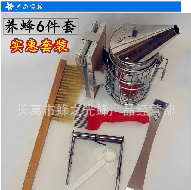 養蜂6件套噴煙器提脾夾蜂掃起刮刀 速賣通熱賣批發