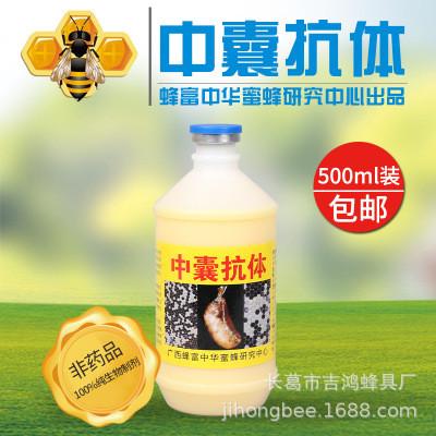 蜂药中囊抗体幼虫康蜂具烂子康养蜂工具蜜蜂烂子灵中蜂幼虫病包邮 举报