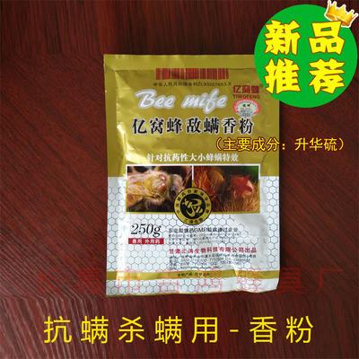 香粉杀螨蜂药亿窝蜂抗螨蜂螨药吉鸿蜂具厂特价销售新品推荐