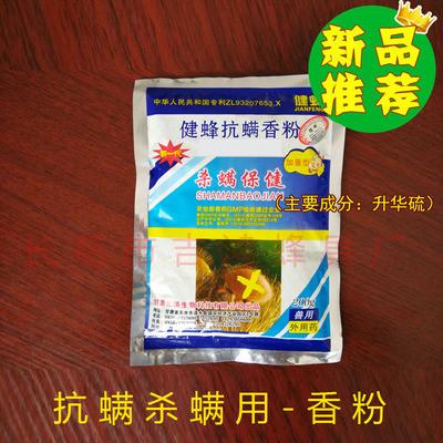 香粉杀螨蜂药健蜂抗螨香粉蜂螨药吉鸿蜂具厂特价销售新品推荐