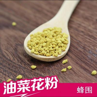 蜂围牌纯天然油菜花粉自家生产无污染