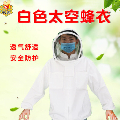 加厚白色太空服防蜂服上衣防蜜蜂蜇半身衣服蜂衣蜂帽厂家官方包邮