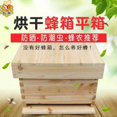 平箱 不煮蠟蜂箱 養蜂工具 中蜂蜂箱 標準蜂箱 蜜蜂蜂箱 杉木蜂箱
