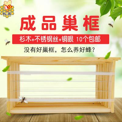 蜂箱巢框 中蜂巢礎巢框蜜蜂巢框杉木成品巢框帶銅眼鐵絲10個包郵 舉報