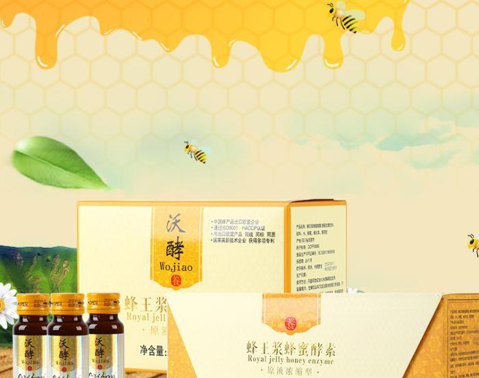 蜂王漿蜂蜜酵素口服液原液濃縮型蜂花粉蜜袋裝玻璃瓶裝廠批禮盒裝