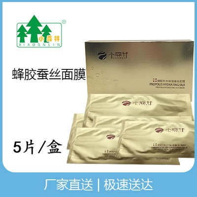 小森林蜂胶补水保湿蚕丝面膜 5片/盒