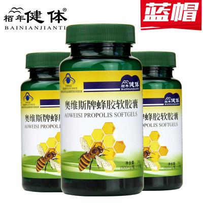 蜂胶胶囊 软胶囊 60粒/瓶×3瓶一件 总黄酮5.0g