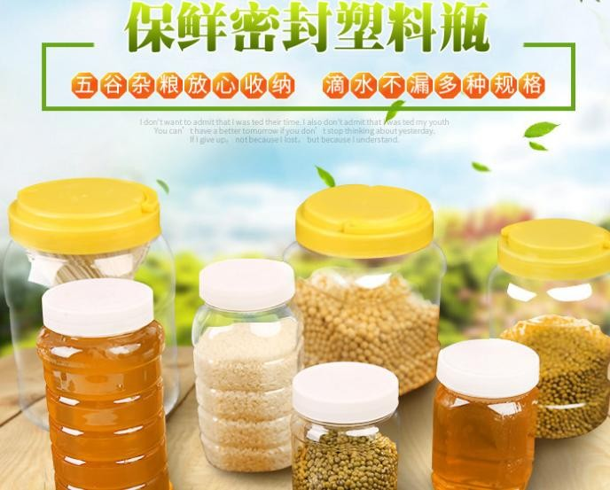 廠家批發蜂蜜瓶塑料五斤蜂蜜瓶加厚高透PET塑料瓶醬菜干果瓶
