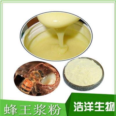 蜂王漿提取物 蜂王漿葵烯酸 蜂王漿凍干粉 蜂膠黃酮