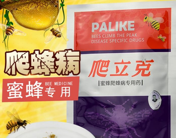 山西蜂藥 衛鵬爬立克 蜜蜂蜂群爬蜂病專用藥