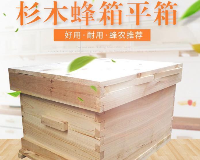 十框煮蠟蜂箱 杉木標準中蜂桶意蜂箱廠家直銷(贈覆蓋+鐵砂)