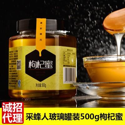 采蜂人蜂蜜枸杞蜜500g 農家自產野生土蜂蜜廠家批發微商支持代發