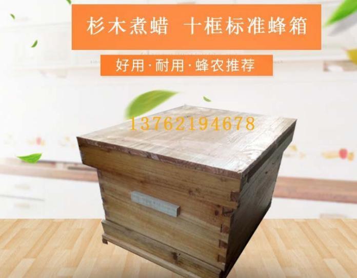 蜂具十框杉木浸蜡蜂箱蜂桶土蜂煮蜡中蜂意蜂平箱标准蜂箱厂家直销