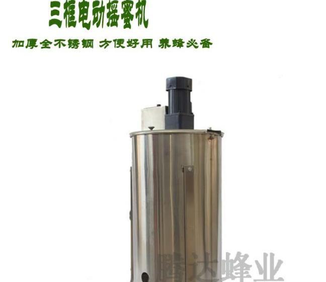 出口型电动摇蜜机 三框不锈钢加厚摇蜜机 腾达蜂业 厂家直销