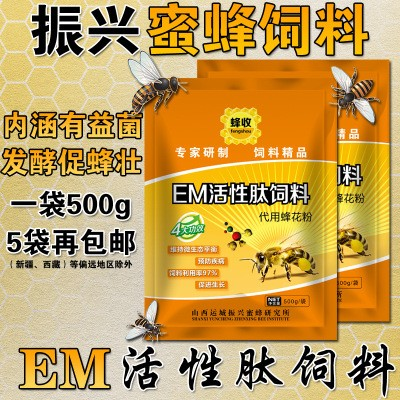 山西振兴蜜蜂饲料代用花粉蜜蜂全营养高蛋白营养粉EM活性肽饲料