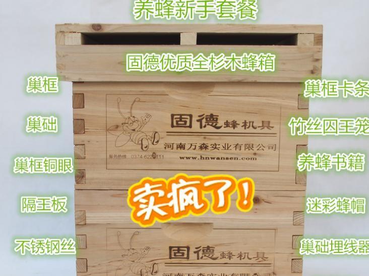 蜜蜂箱全套养蜂工具蜜蜂养殖设备新手养蜂套餐长丰蜂业厂家直销