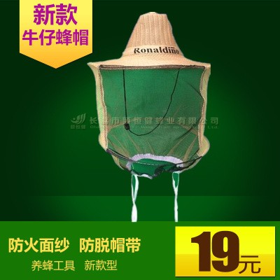 牛仔蜂帽专用防护蜜蜂帽子防火面网防蜂服防风衣服养蜂蜂具蜂产品
