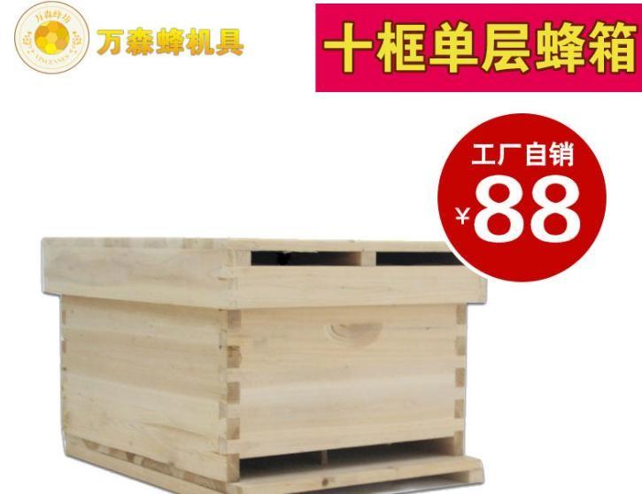 长丰新款蜂箱批发全杉木烘干抛光养蜂工具长丰蜜蜂箱