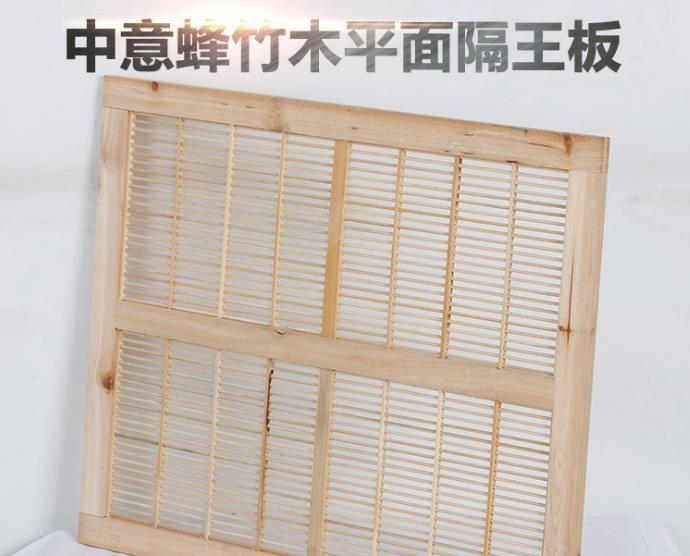 蜂具批發中意蜂木制隔王板中蜂竹木平面隔王板多甜蜜養蜜蜂工具